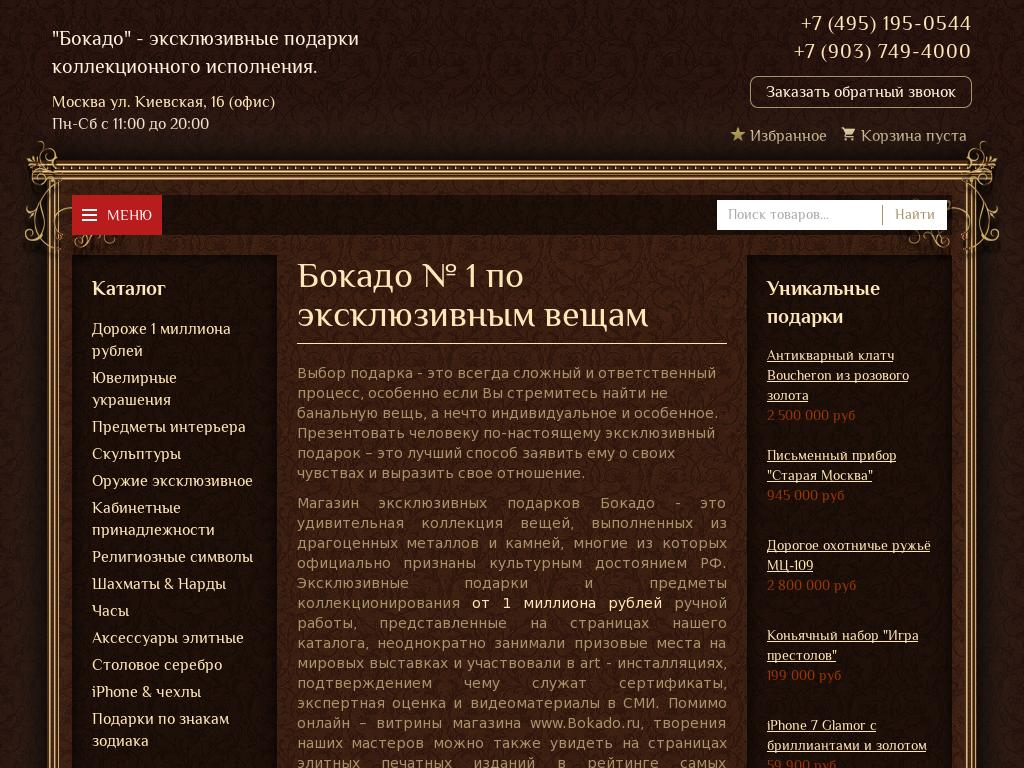 Скриншот интернет-магазина bon-cadeau.ru