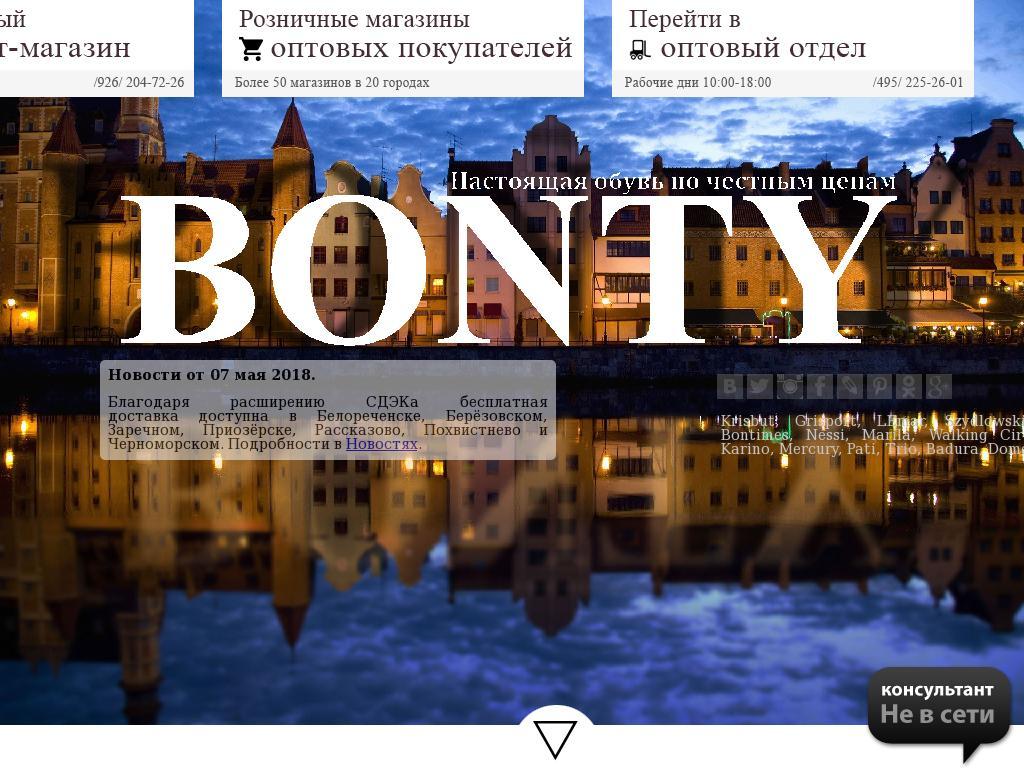 логотип bonty.ru