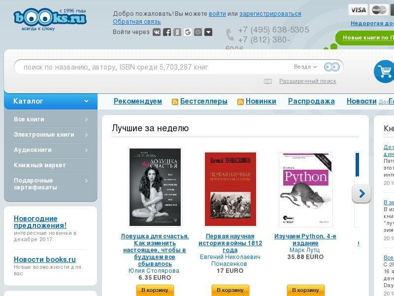 логотип books.ru