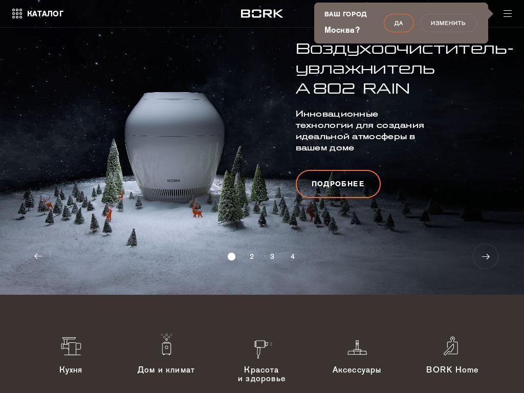 логотип bork.ru