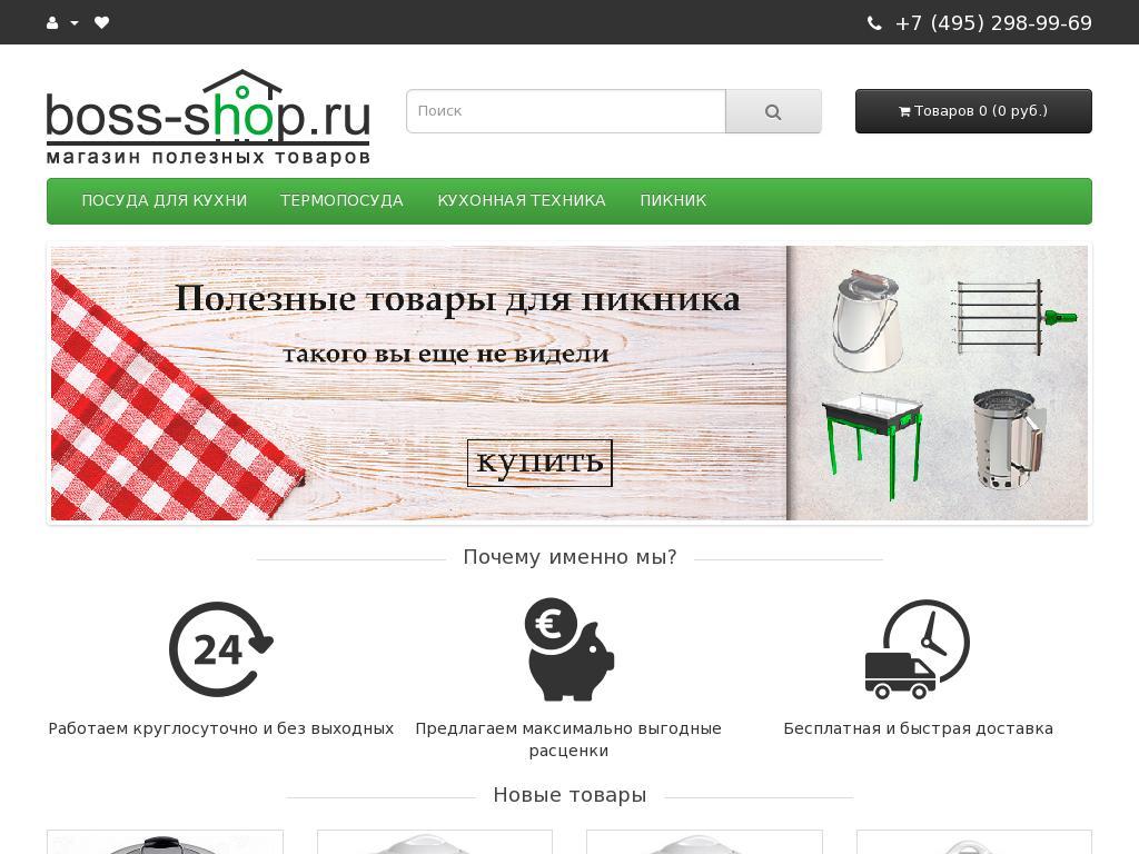 логотип boss-shop.ru