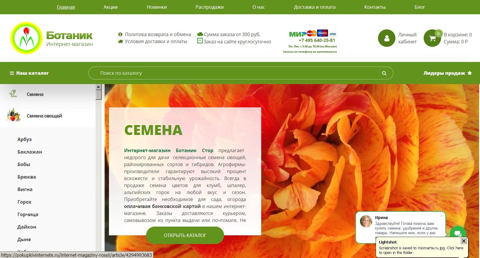 логотип botanik.store