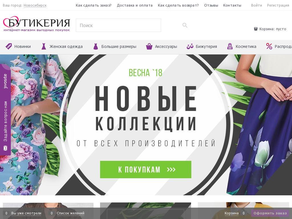 логотип boutiquearea.ru