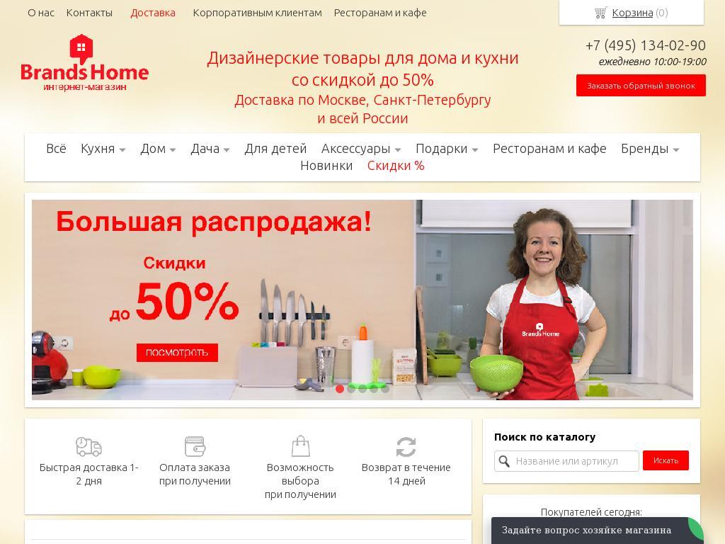 логотип brandshome-shop.ru