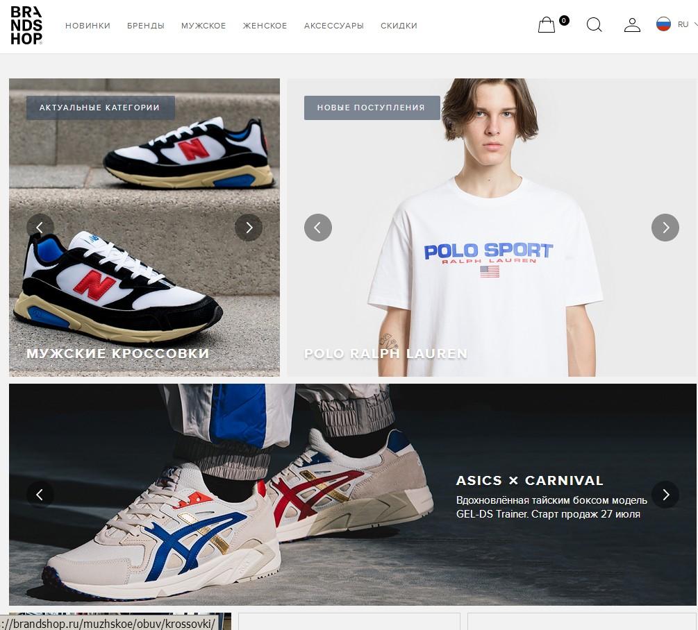 отзывы о brandshop.ru