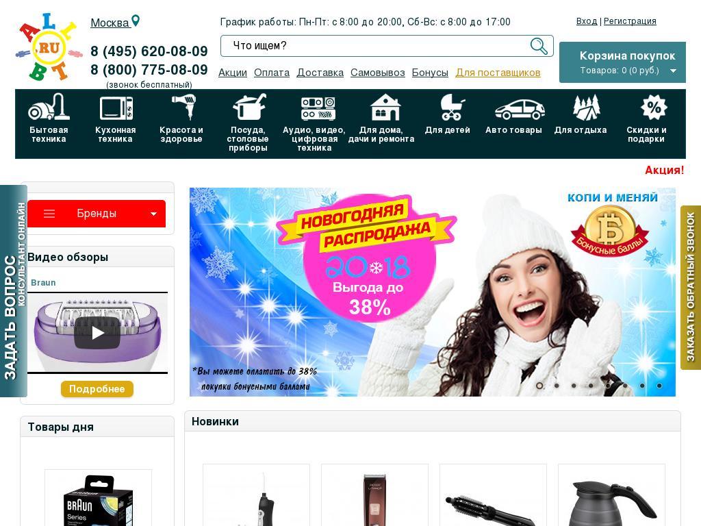 логотип braun-mall.ru