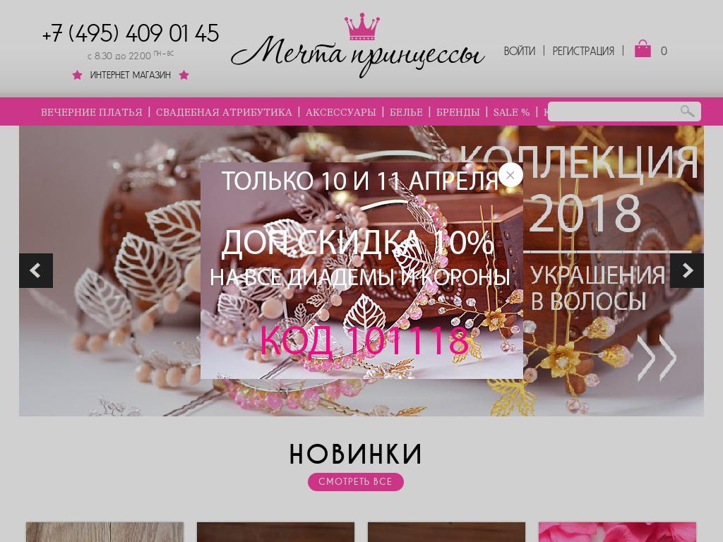логотип bridalsalon.ru