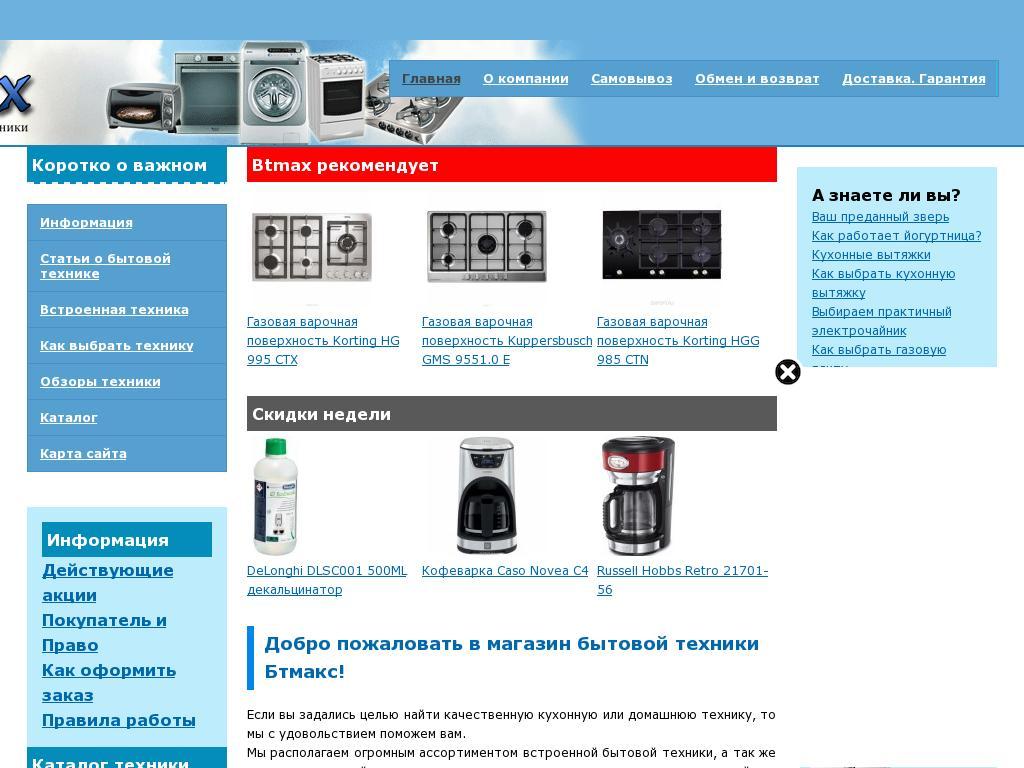 логотип btmax.ru