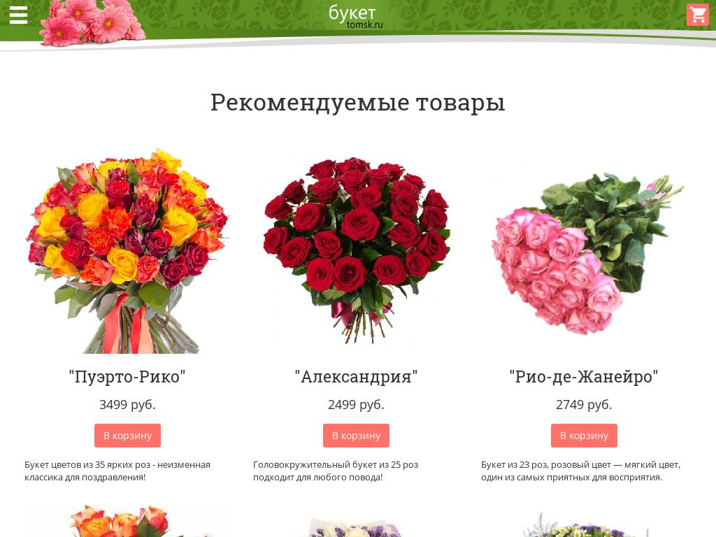 логотип buket.tomsk.ru