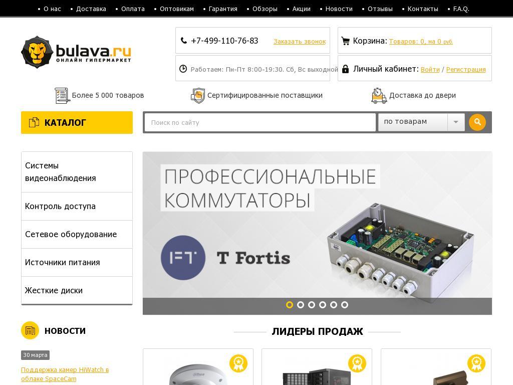 логотип bulava.ru