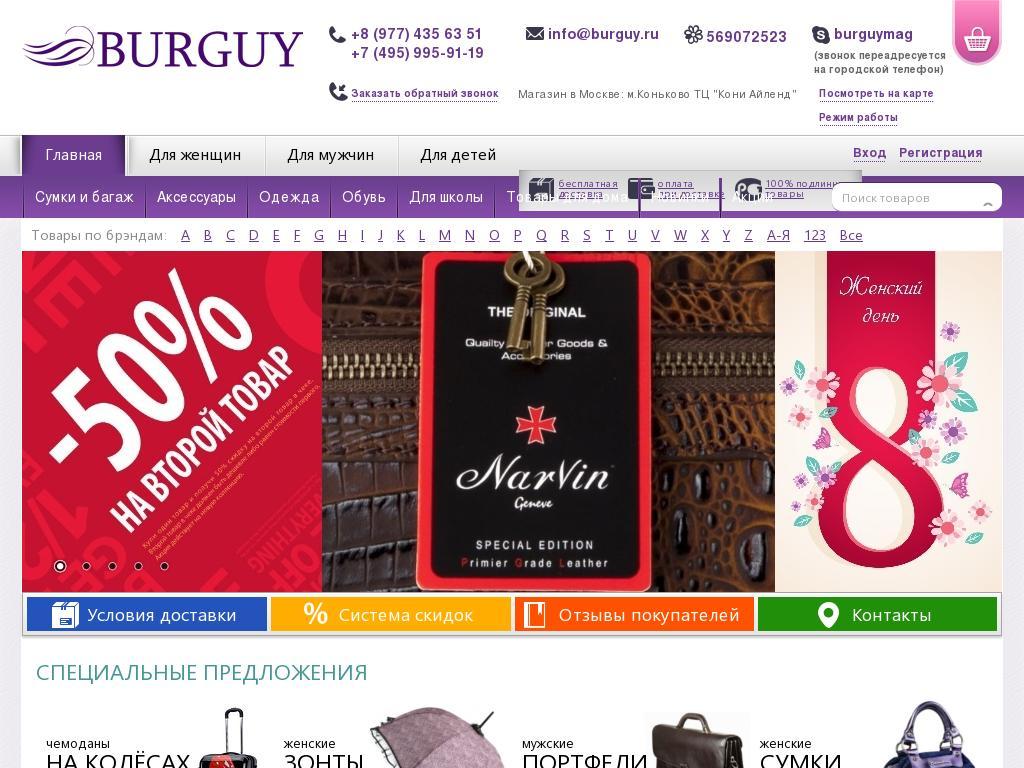 логотип burguy.ru