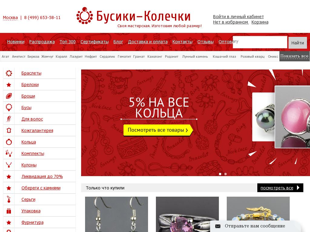 логотип busiki-kolechki.ru