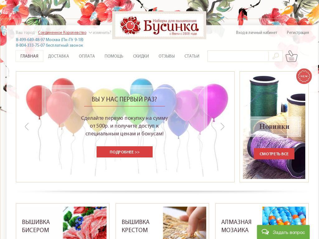логотип businka-nn.ru