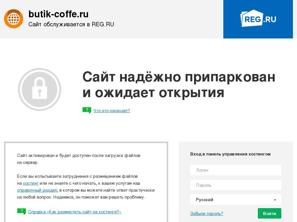 логотип butik-coffe.ru