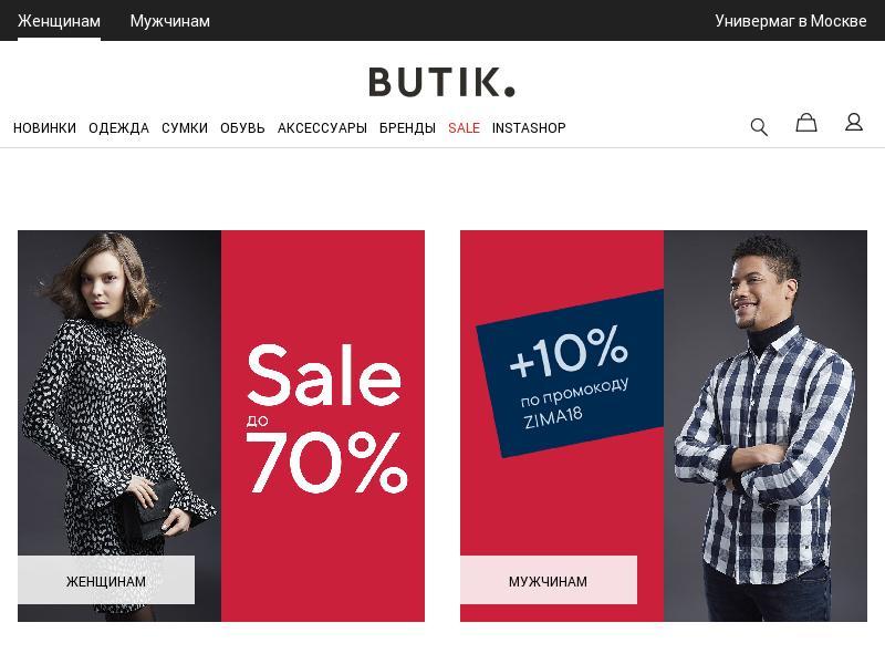 логотип butik.ru