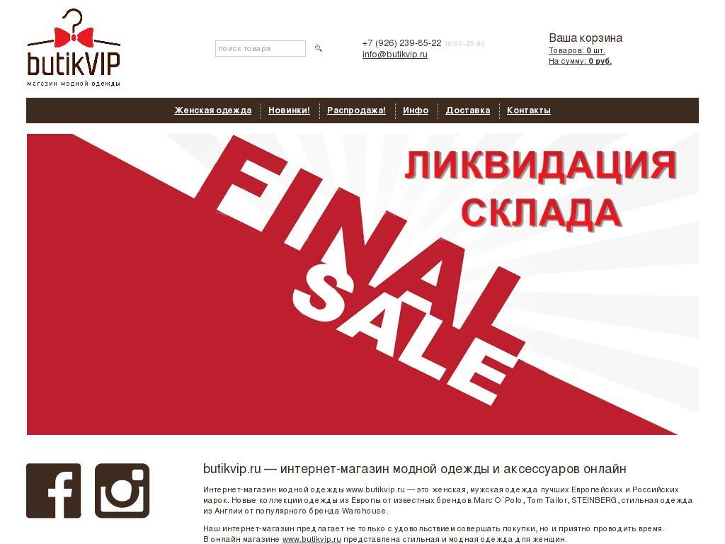 логотип butikvip.ru