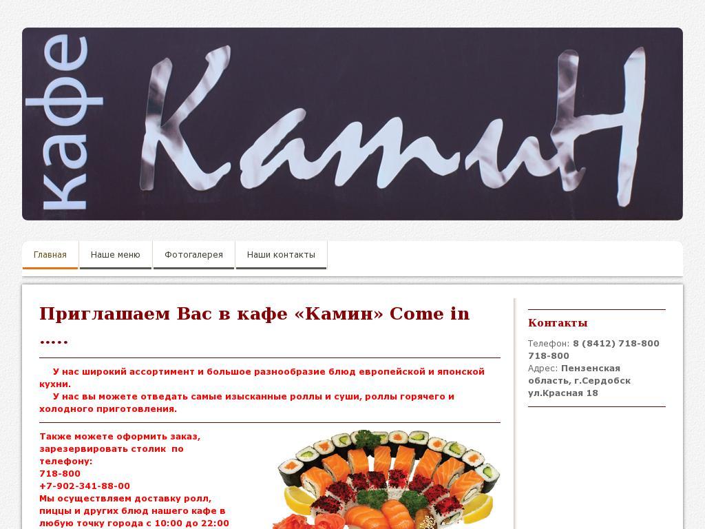 логотип cafecomein.jimdo.com