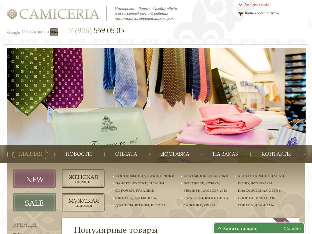 логотип camiceria.ru