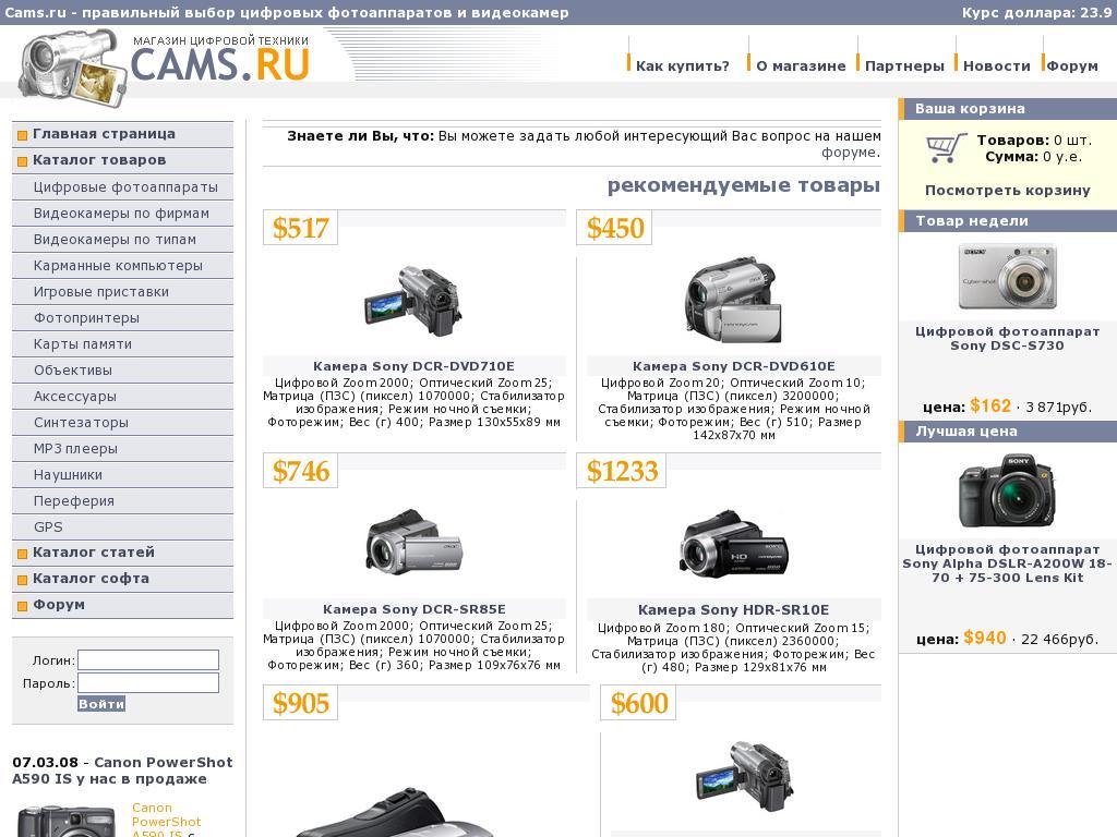 логотип cams.ru