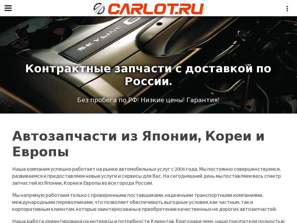 логотип carlot.ru