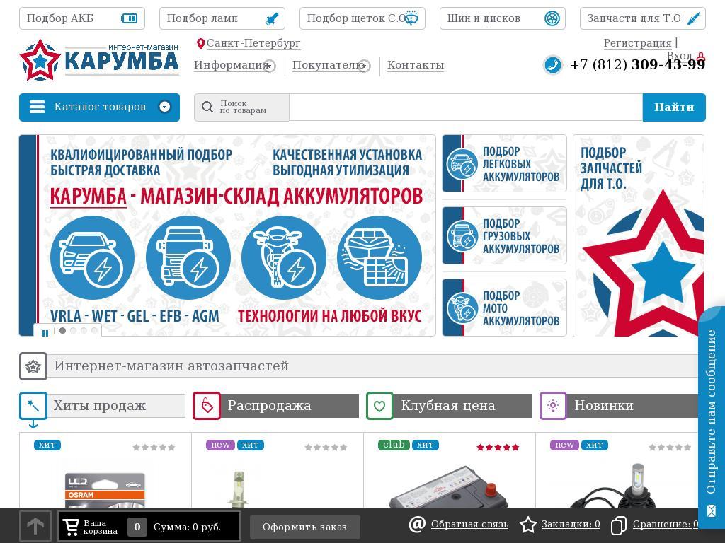 логотип carumba.ru