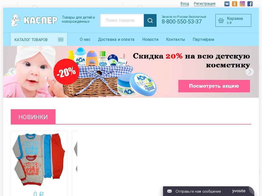 логотип caspershop.ru