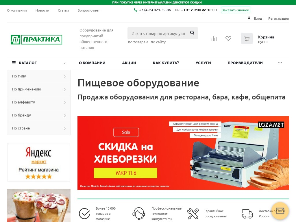 логотип catalog.pectopah.ru