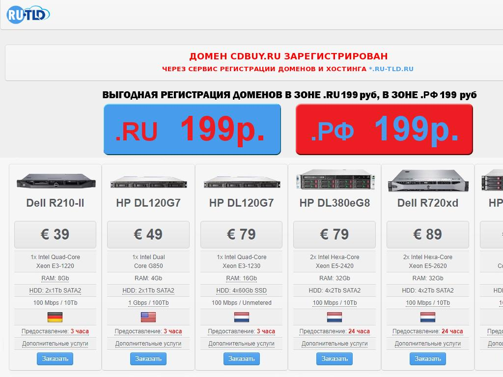 отзывы о cdbuy.ru