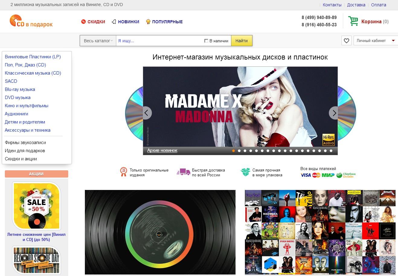 отзывы о cdvpodarok.ru