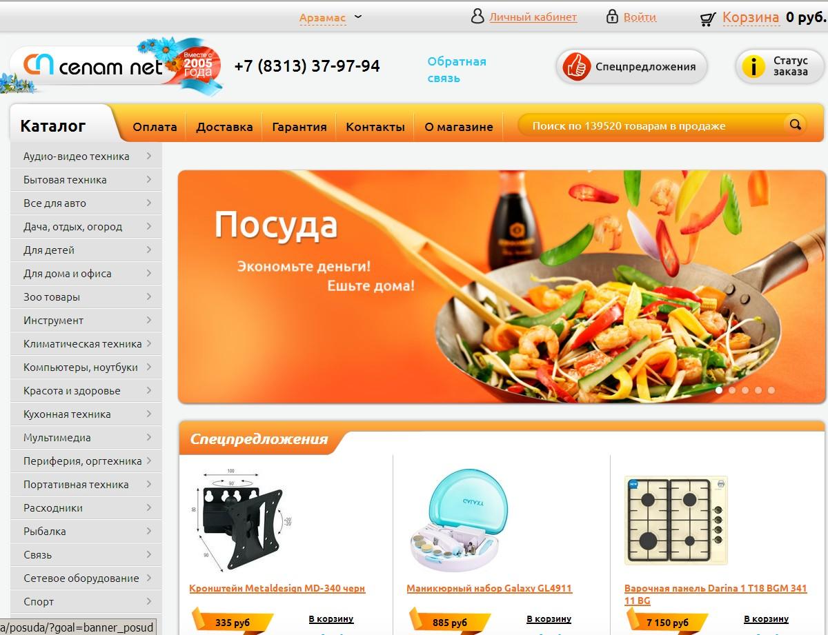 отзывы о cenam.net