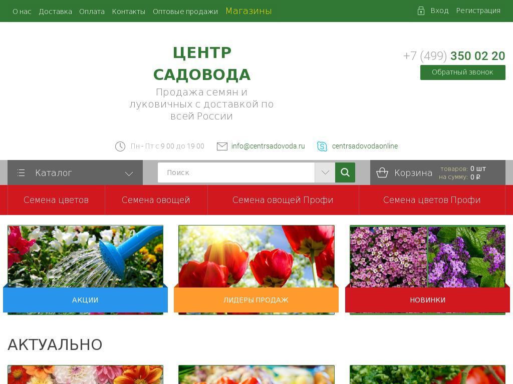 логотип centrsadovoda.ru