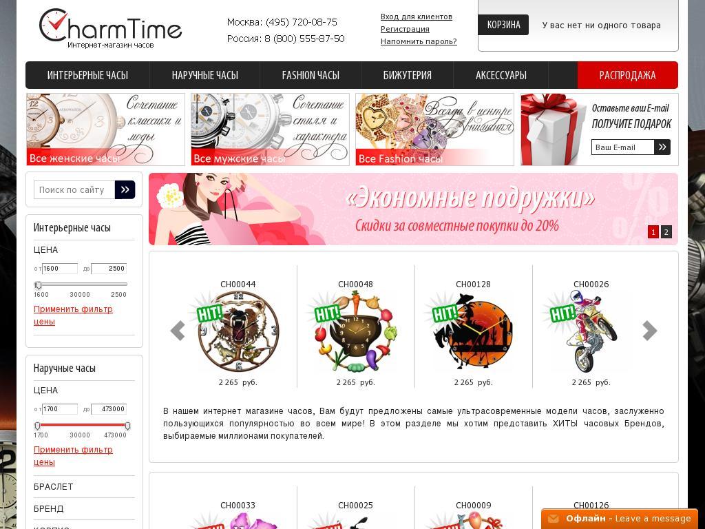 логотип charmtime.ru