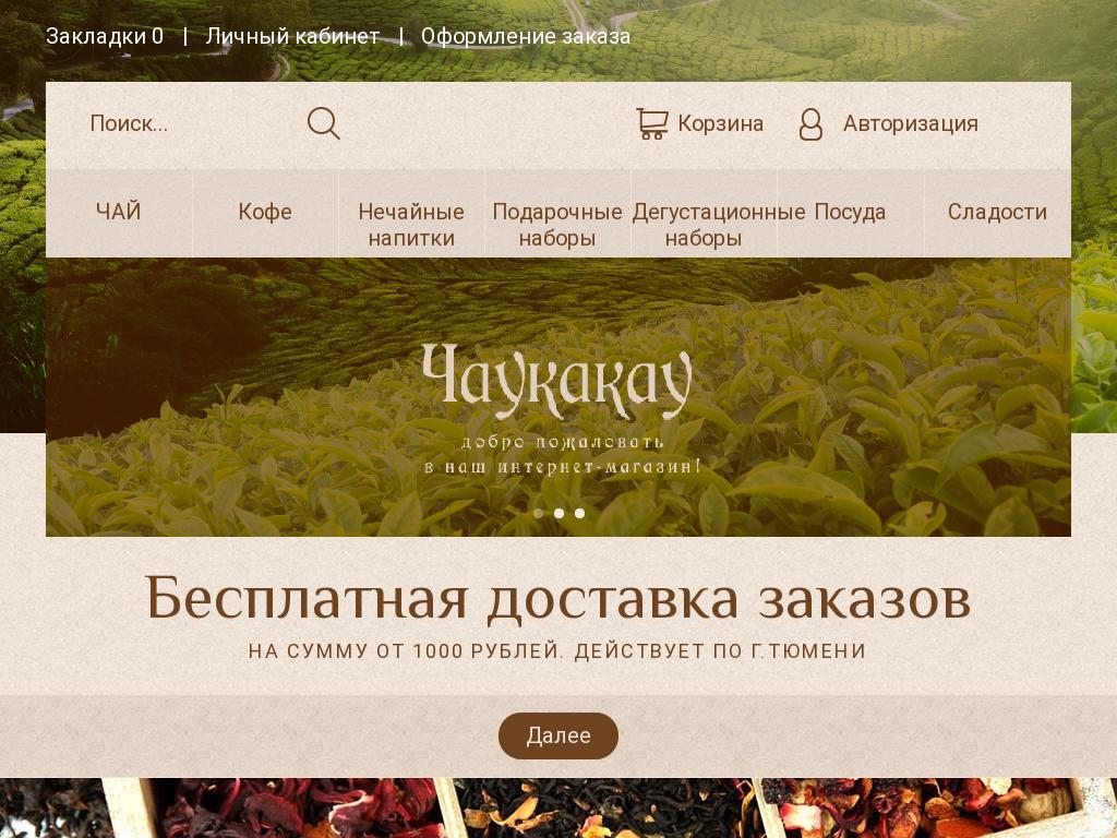 логотип chaukakau.ru