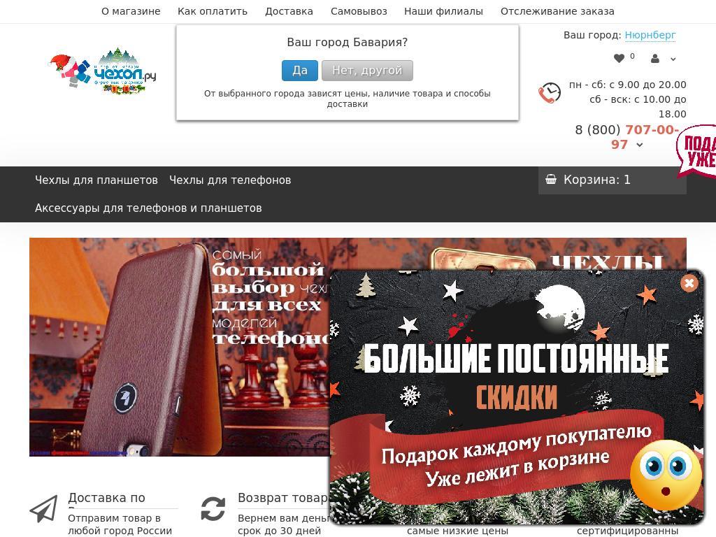логотип chekhol.ru