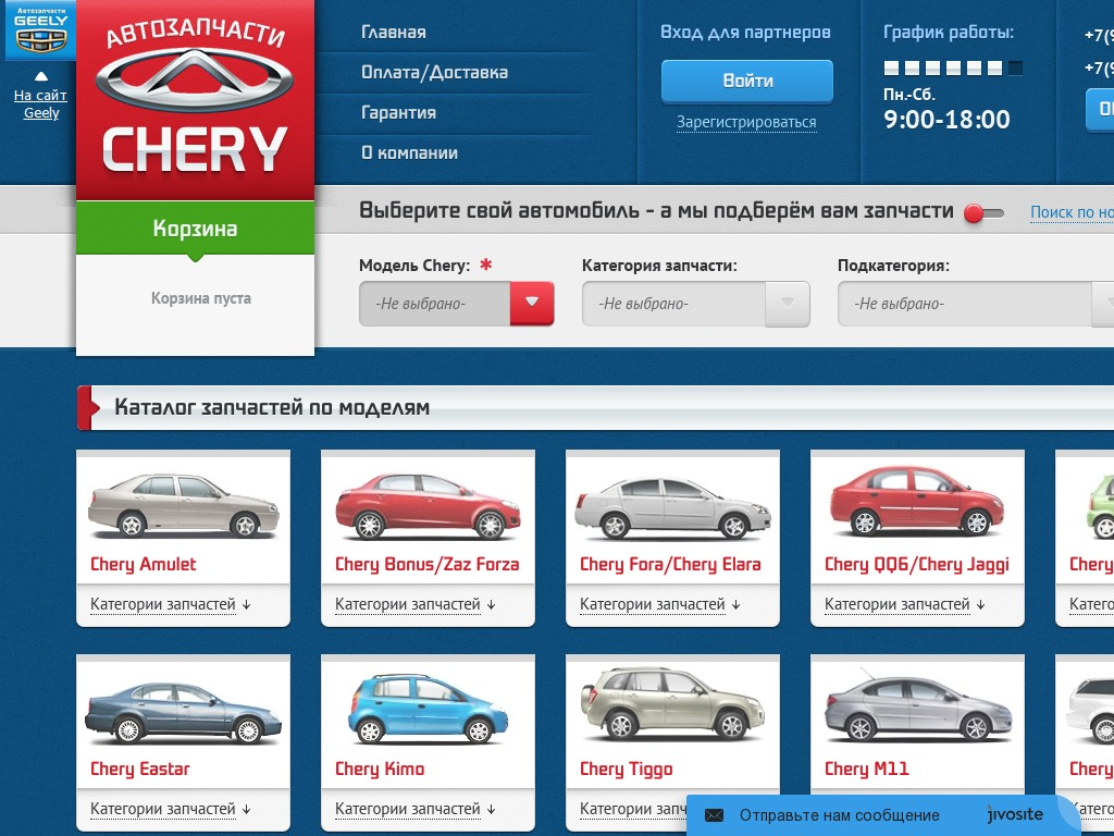 Скриншот интернет-магазина chery-shops.ru