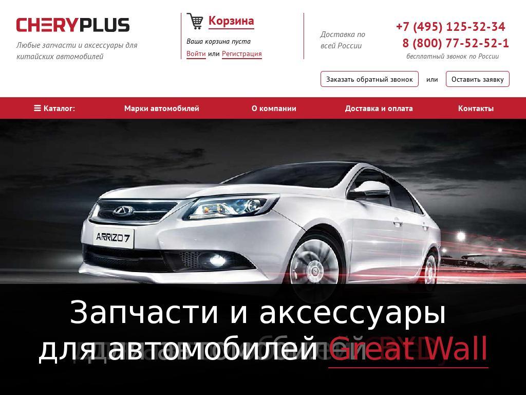 логотип cheryplus.ru