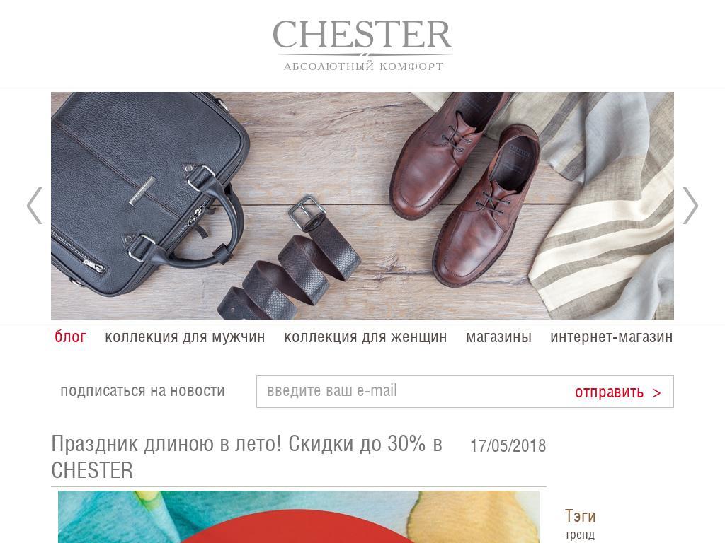 логотип chestershoes.ru