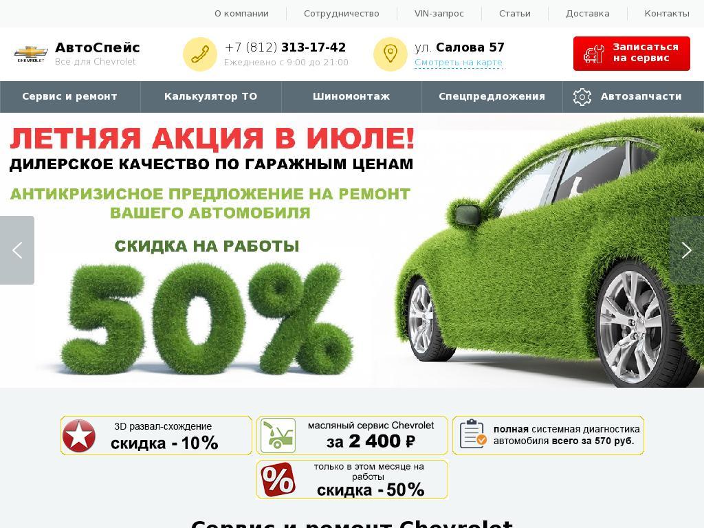 логотип chevrolet-as.ru