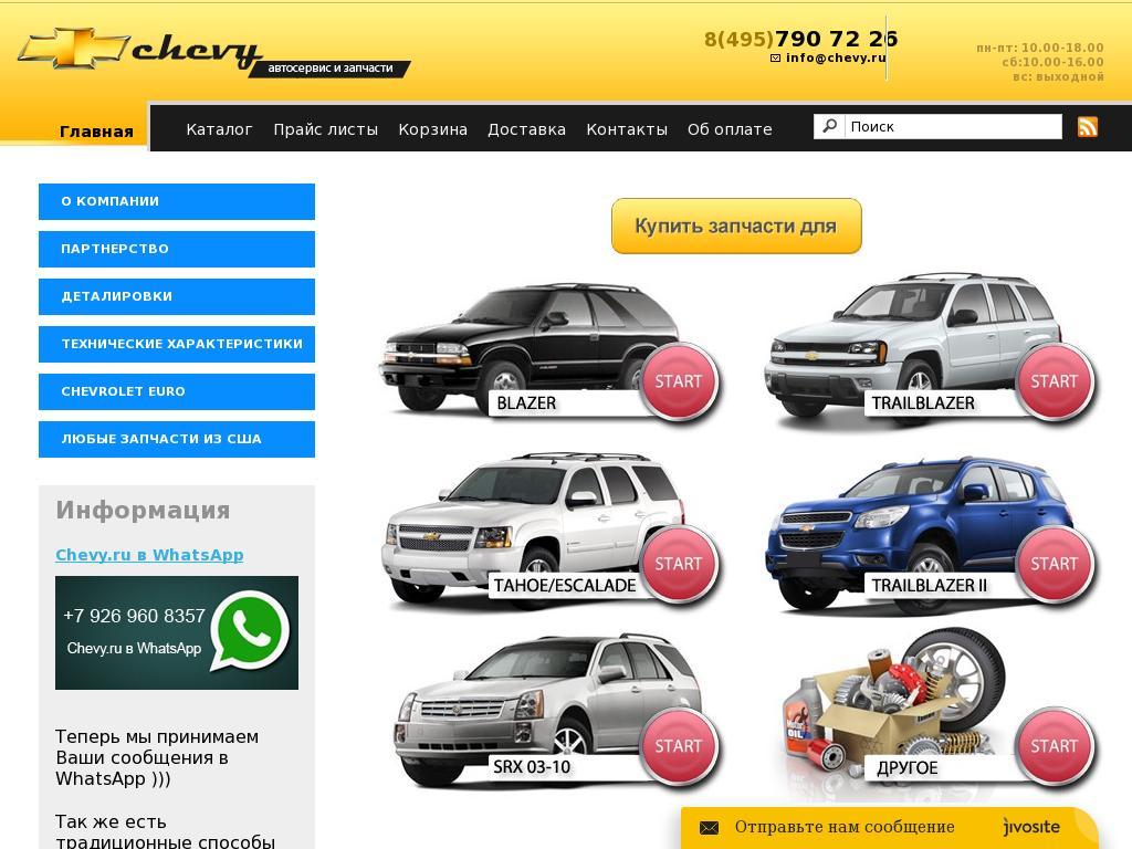 логотип chevy.ru