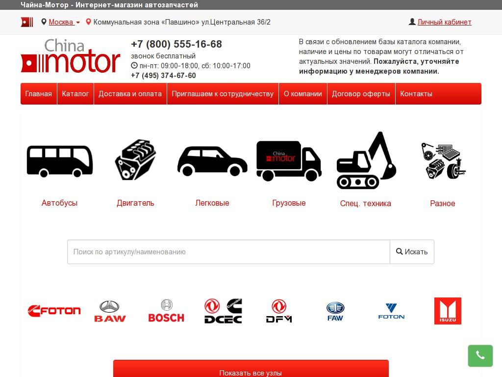 отзывы о china-motor.ru