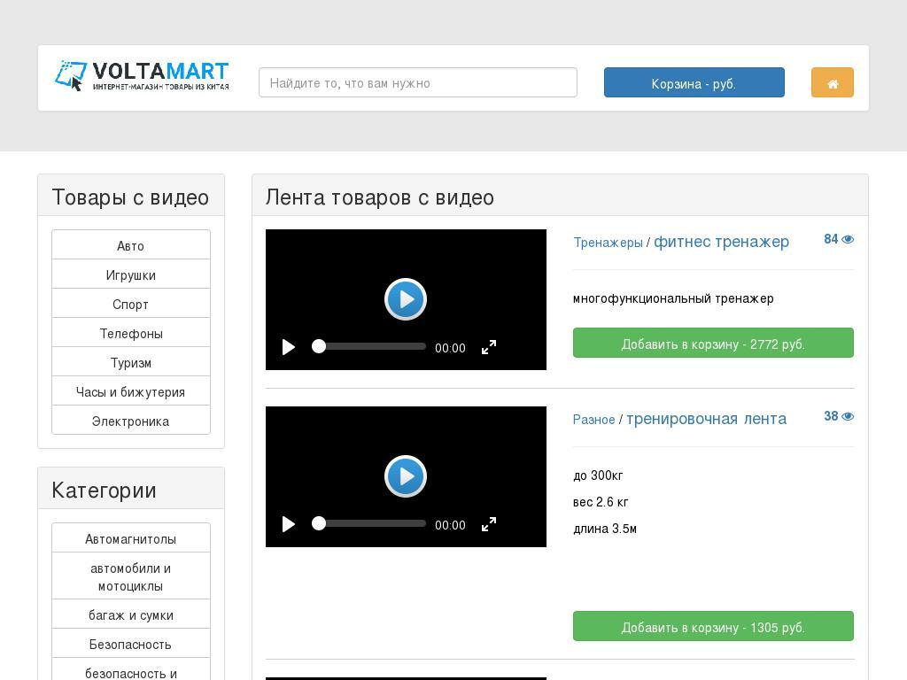 Скриншот интернет-магазина chinawebshop.ru