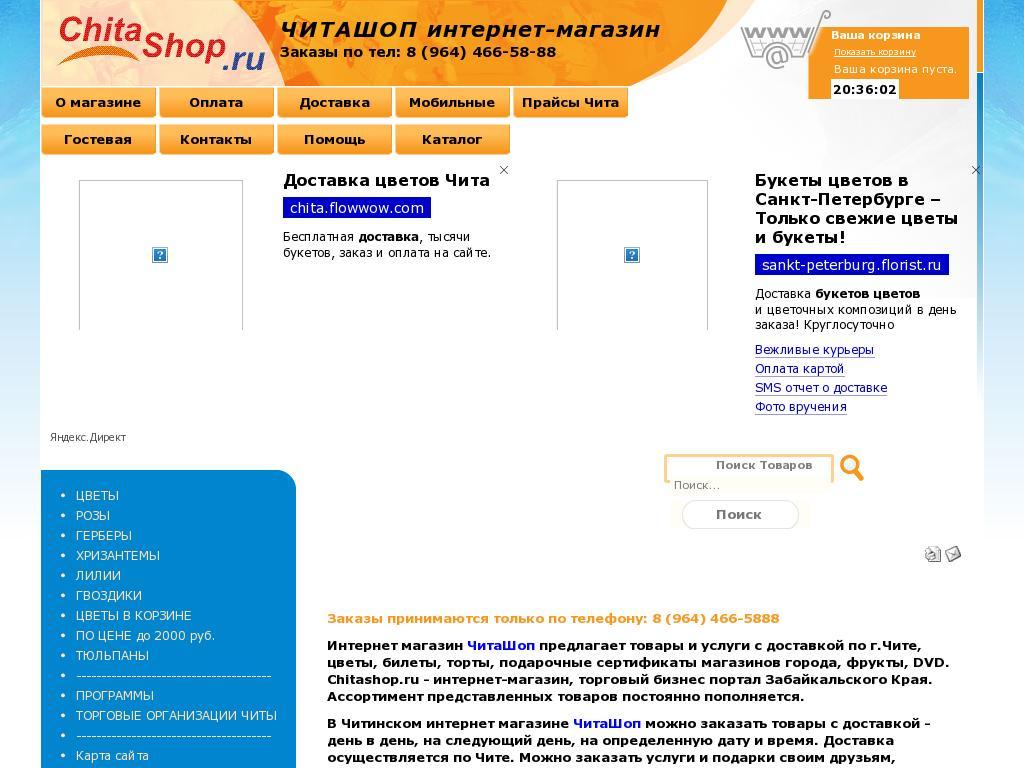 логотип chitashop.ru