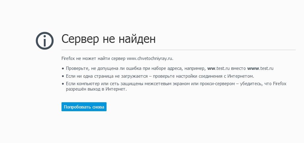 Скриншот интернет-магазина chvetochniyray.ru