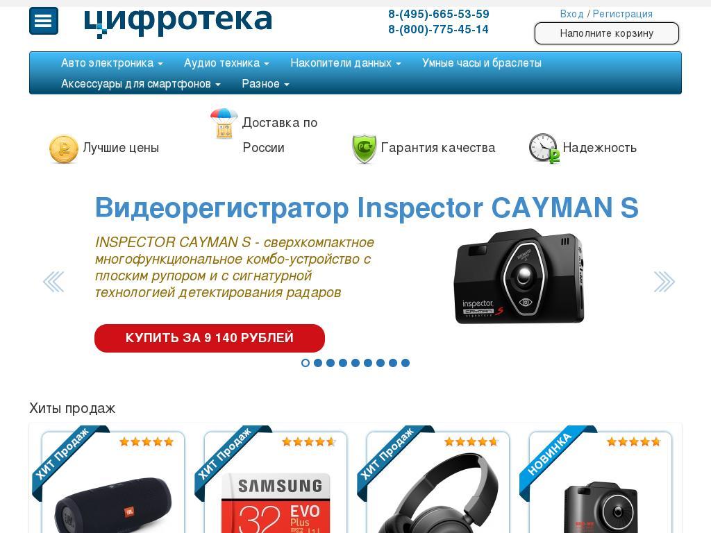 логотип cifroteka.ru