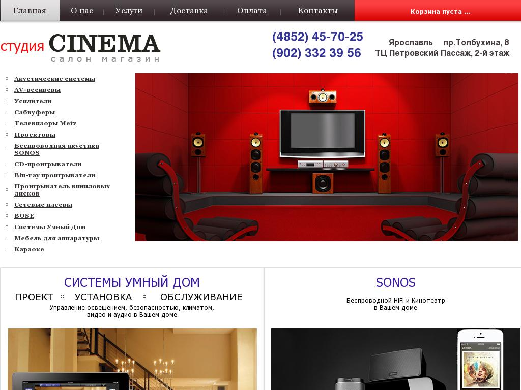 логотип cinema-hifi.ru