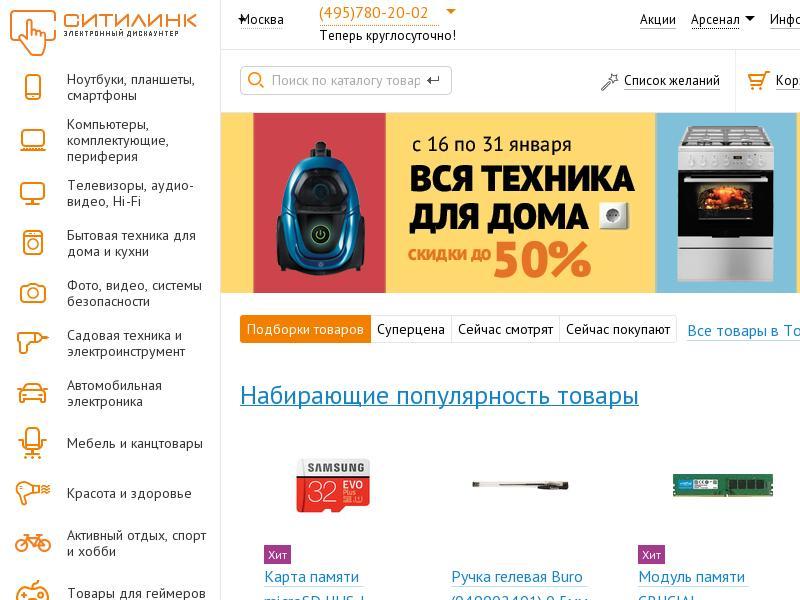 логотип citilink.ru