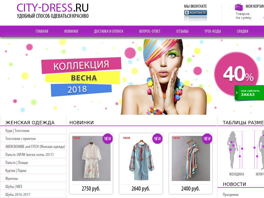 логотип city-dress.ru