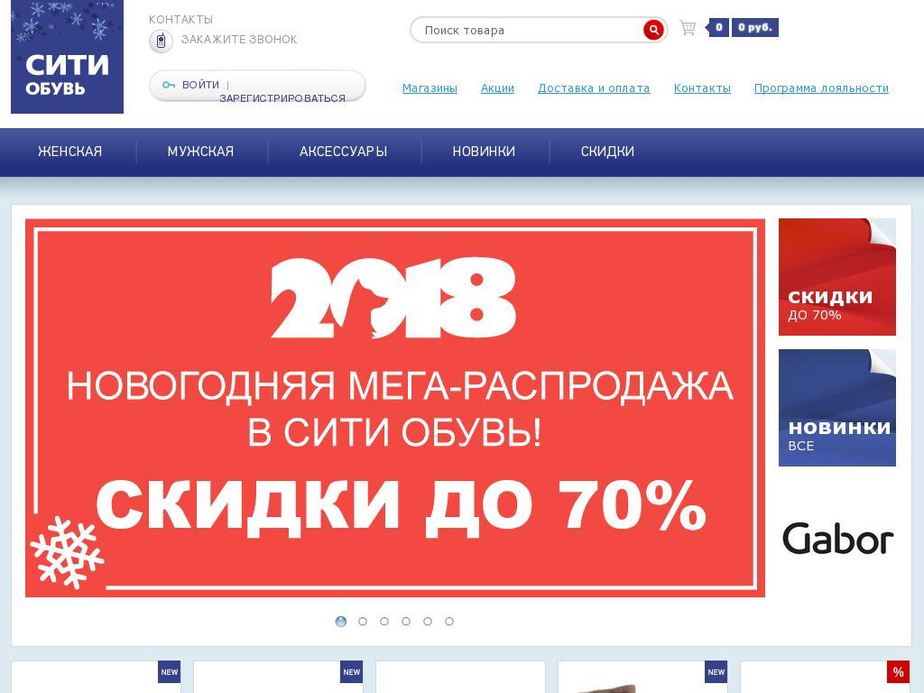 логотип cityobuv.ru