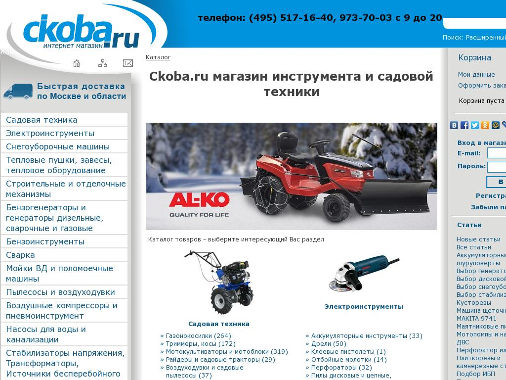 логотип ckoba.ru
