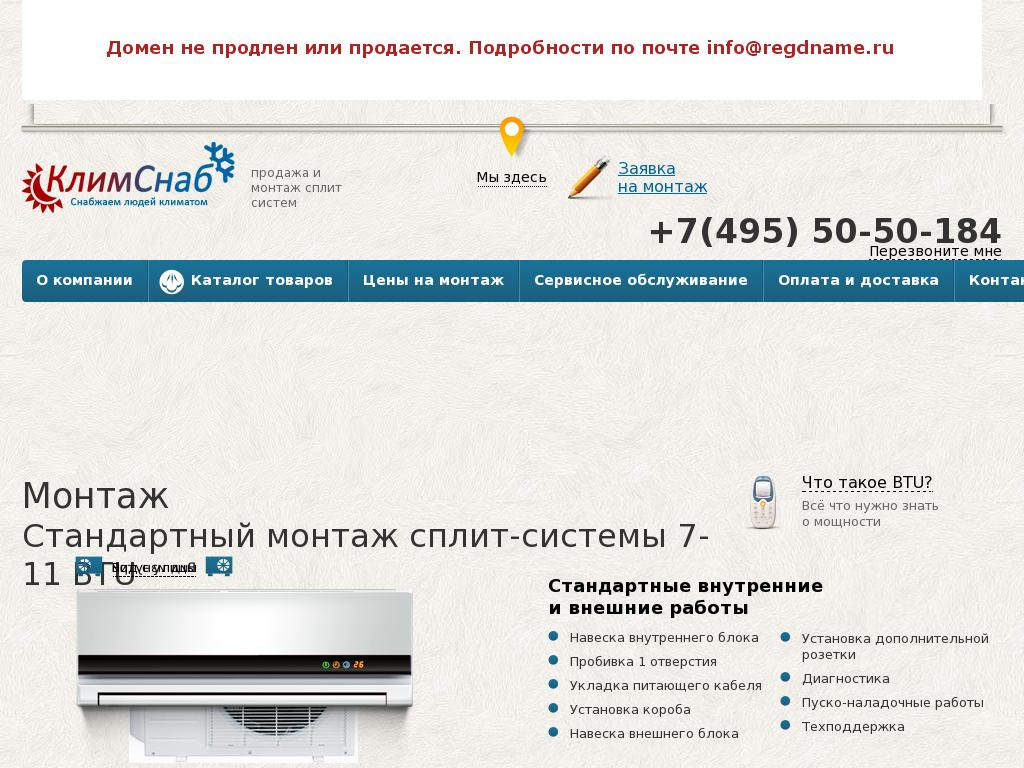 логотип climasnab.ru